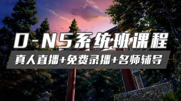 【学霸熊日语】 N5阶段班「0~N5]