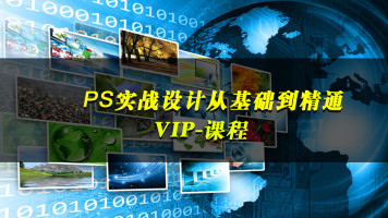 PS从零基础到精通【新程教育科技】【cdr/Ai/平面设计】