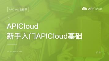 APICloud直播课-新手入门APICloud基础