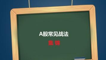 亿启教育-A股常见战法集锦