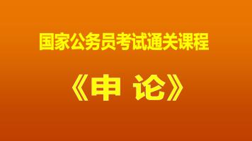国家公务员考试 申论 高分课程