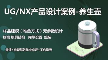 UG/NX产品设计案例-养生壶