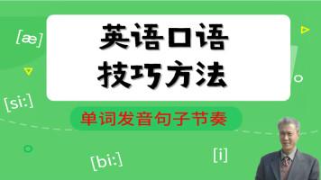 英语口语技巧英语单词发音句子节奏和语调