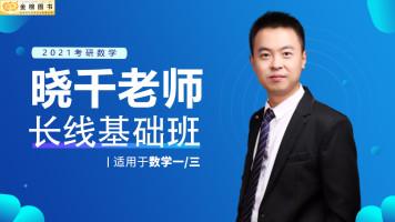 21考研数学晓千老师长线基础班(数学一/三)| 提供全年1V1答疑