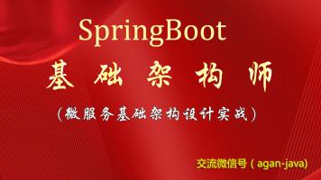 SpringBoot 基础架构师