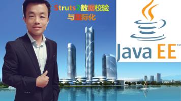 JavaEE全栈工程师系列课程(18)