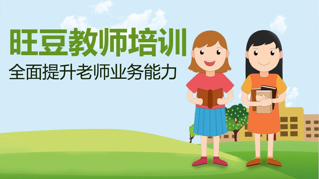 旺豆教师培训