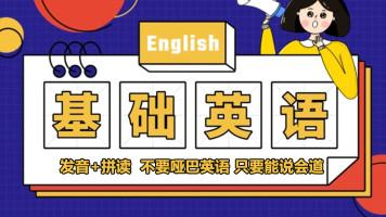 【英语】零基础学英语音标发音 入门必学体验课
