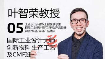 叶智荣课堂05创新物料、工艺及CMF班