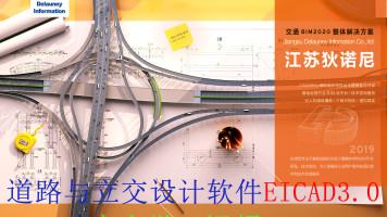 道路与立交设计软件EICAD教学视频