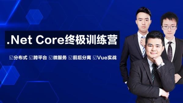 .Net Core终极训练营(分布式/跨平台/微服务/加微ZhaoxiNet007)