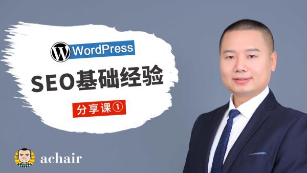 WordPress SEO 基础经验分享