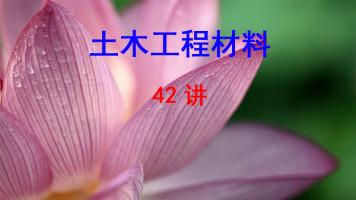 青岛理工大学 土木工程材料 吕平 42讲