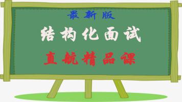 最新版安徽公务员/选调生/事业单位结构化面试直航精品课