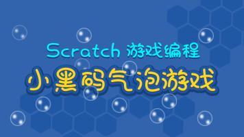 小黑码Scratch游戏编程-小黑码吹气泡项目式教学