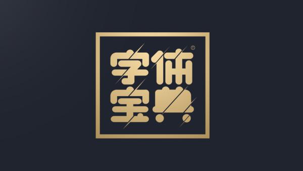 【特辑】张家佳商业字体设计精通教程(50集)