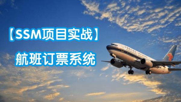 SSM项目实战课程,航班订票系统SpringMVC+MyBatis+Shiro+LayUI