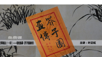 国画兰草画法(1、2、3课)——轻松临摹《芥子园画传》初级教程