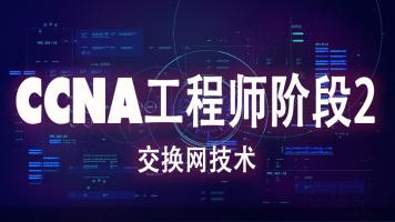 思科CCNA网络工程师阶段2-交换网技术