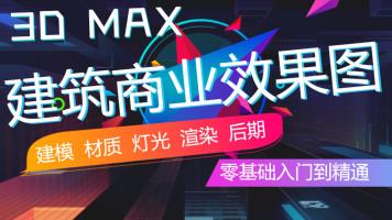 建筑设计3DMAX室外商业建筑效果图(千视教育)