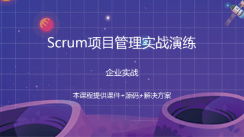 Scrum项目管理实战