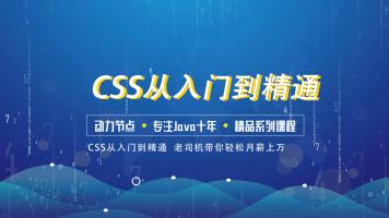 玩转DIV+CSS