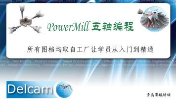 PowerMill 五轴编程进阶课