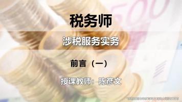 陈彦文-税务师-涉税服务实务-教材精讲班-第一期
