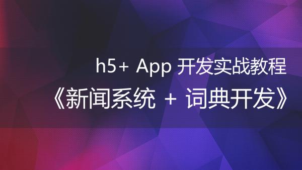 h5+ App 开发实战教程 - 新闻系统 + 词典开发