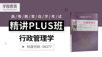 自考00277行政管理学 精讲PLUS班【学程教育】