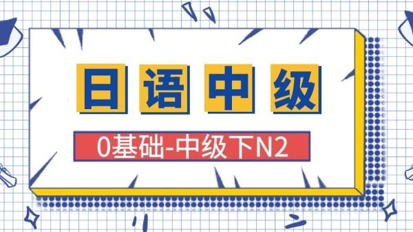 日语0基础直达中级N2精讲直播班