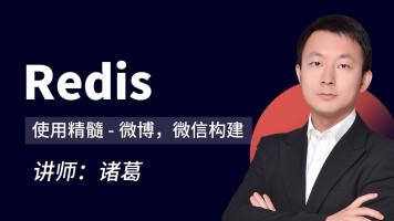 Redis使用精髓-微博与微信如何用Redis巧妙构建【图灵学院】