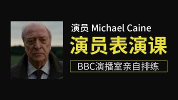 Michael Caine演员表演课