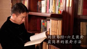 刘恒六爻装卦-最简单的装卦方法