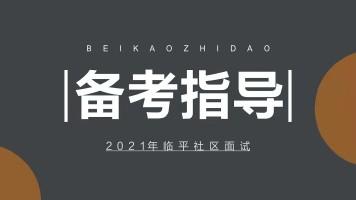 2021年临平社区面试备考指导