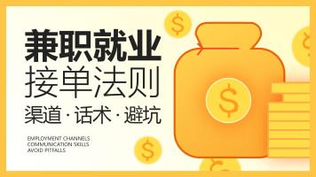 【接单法则】电商/美工/设计/淘宝/PS/创意/抠图精修/合成/排版