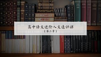 高中语文进阶人文通识课(第二章)【周帅】