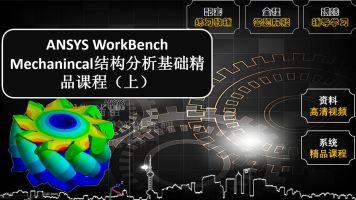 ANSYS WorkBench Mechanincal结构分析基础仿真精品课程(上)