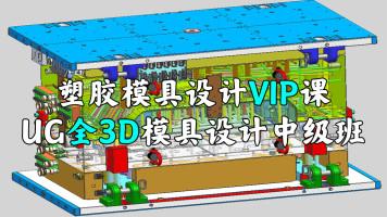 塑胶模具设计VIP课3D中级班