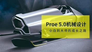 Proe5.0机械设计模具应用入门到精通