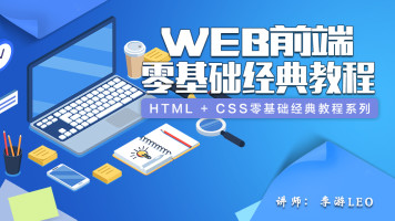 HTML + CSS零基础经典教程系列