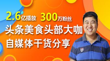 【我是小熙坐镇泛学苑】头条号|微博 美食大V自媒体短视频干货