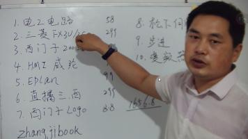 三菱PLC编程培训干货