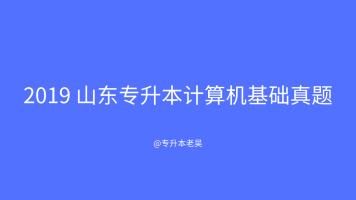 2019山东专升本计算机基础真题