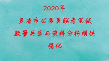 2020年省考笔试数资模块强化