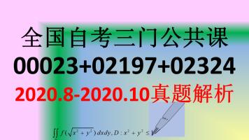 全国自考2020年8月和10月真题解析课程(00023+02197+02324)共三门