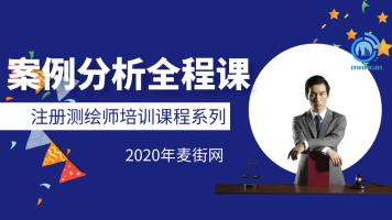 2020年麦街注册测绘师案例分析培训