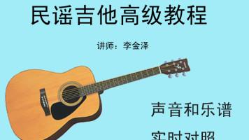 《父亲》民谣吉他弹唱教学讲解