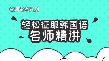 《轻松征服韩国语1》名师精讲