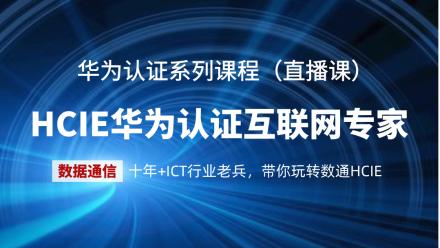 【HCIE】 直播课 理论课 华为认证/ICT互联网专家/网络工程师